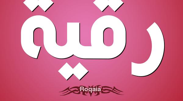 صور معنى اسم رقية , اسم رقيه معناه وصفاته
