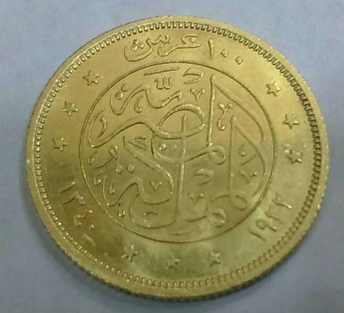 بالصور عملات قديمة , صور اقدم العملات 6624
