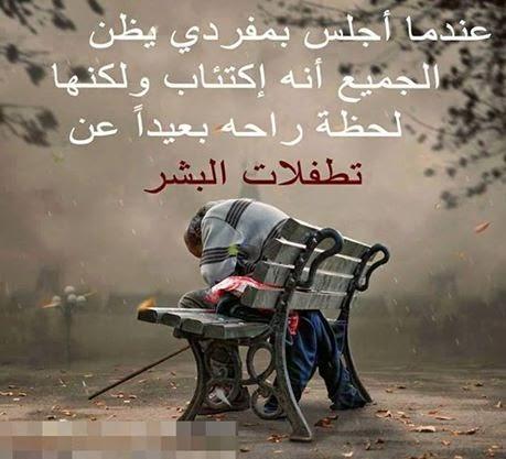 بالصور الحزن الشديد , عبارات مؤلمه ومؤثره عن الحزن الشديد 6633 4