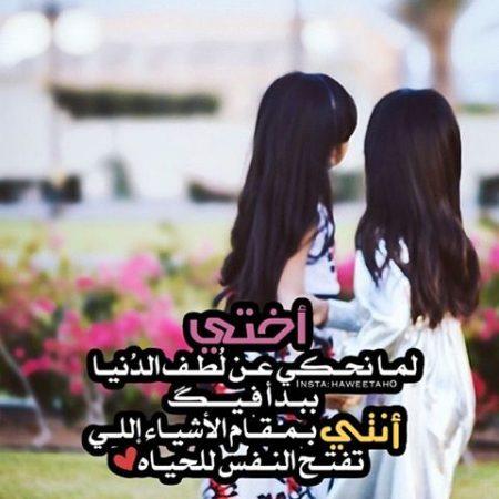 بالصور شعر عن الاخت الغاليه , شعر جميل وراقي عن الاخت الغاليه 6634 8