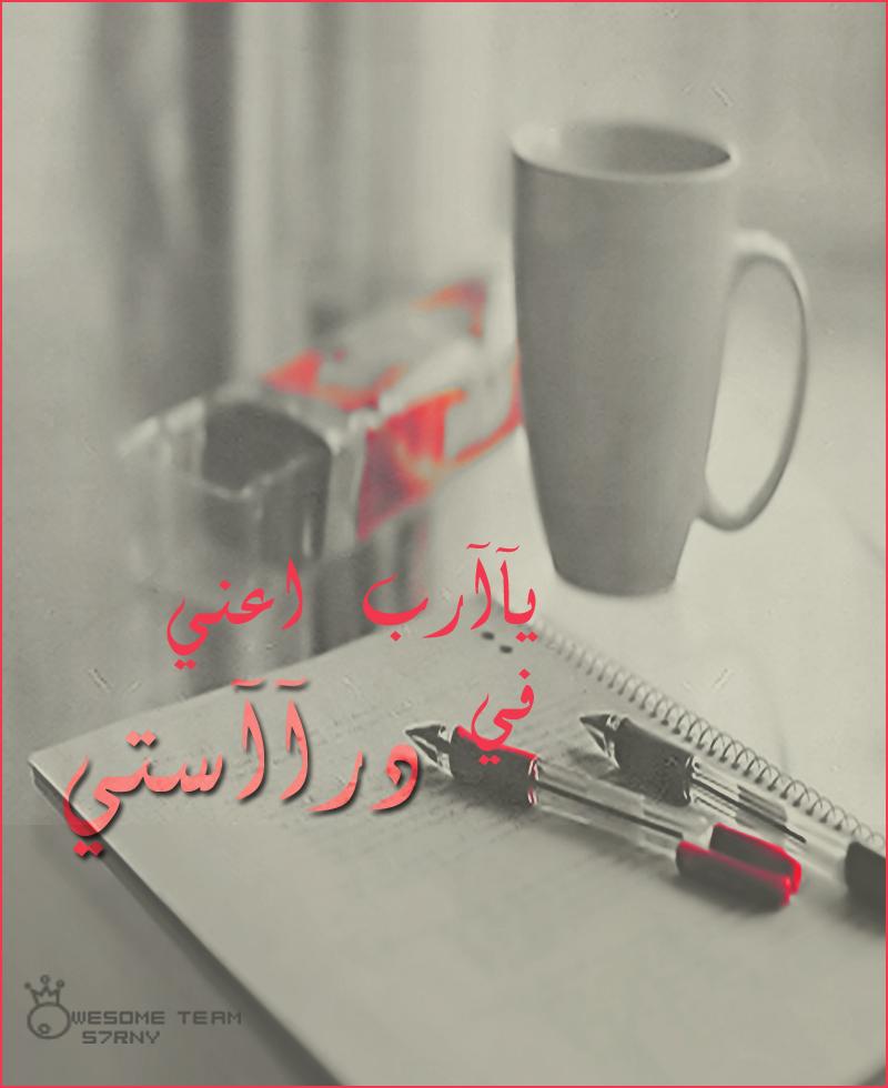بالصور صور عن الدراسة , صور عن ايام الدراسه الجميله 6637 9