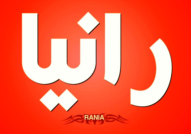صوره ما معنى اسم رانيا , اسم رانيا معناه وصفاته