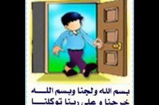 صور دعاء دخول المنزل , ماهو دعاء الذي نقوله عند دخول المنزل