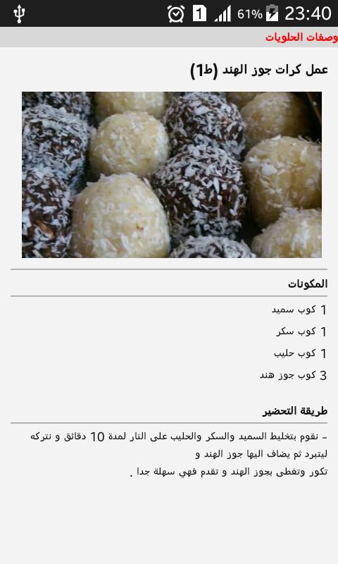 بالصور حلوى سهلة , اسهل الحلويات اللذيذه 6675