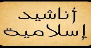 صور اناشيد اسلاميه , اناشيد اسلاميه في غايه الروعه والجمال