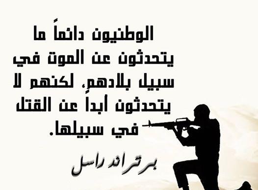 بالصور حكم عن الوطن , عبارات وحكم معبره عن الوطن 6690 10