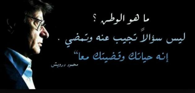 بالصور حكم عن الوطن , عبارات وحكم معبره عن الوطن 6690 11