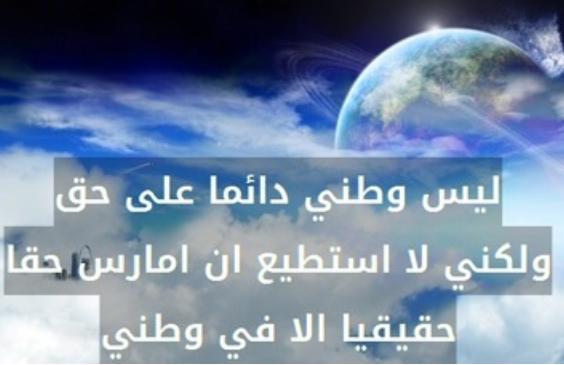 بالصور حكم عن الوطن , عبارات وحكم معبره عن الوطن 6690