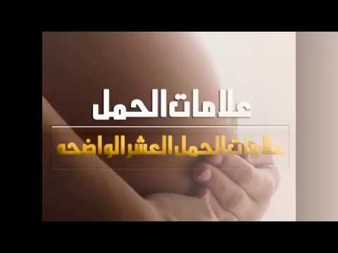 صوره كيف اعرف اني حامل قبل الدورة , علامات الحمل قبل معاد الدوره الشهريه