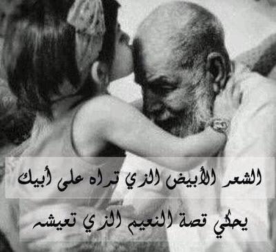 بالصور تعبير عن الاب , كيف تعبر عن الاب بكلمات جميله 6705 2