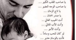 تعبير عن الاب , كيف تعبر عن الاب بكلمات جميله