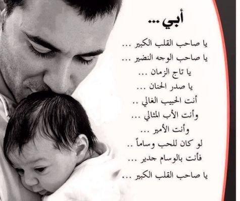 بالصور تعبير عن الاب , كيف تعبر عن الاب بكلمات جميله 6705