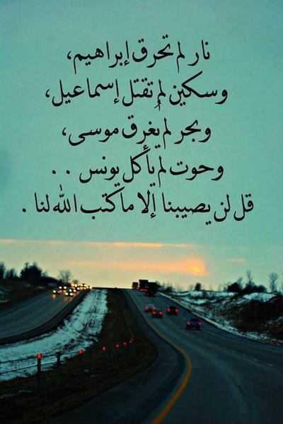 بالصور روايات دينية , روايات اسلاميه جميله 6711 1