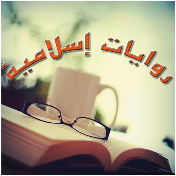 صوره روايات دينية , روايات اسلاميه جميله