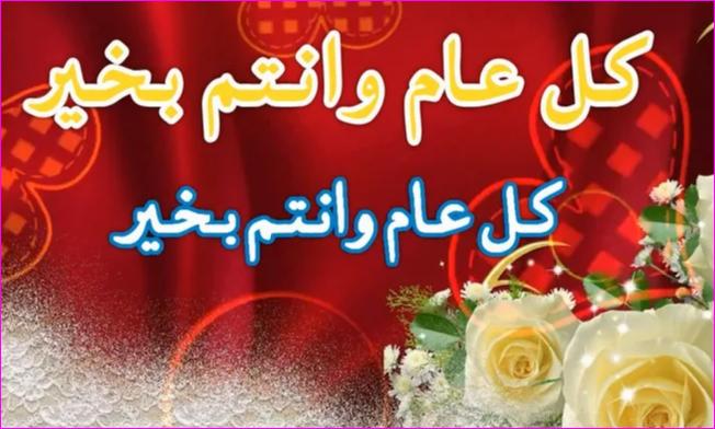 بالصور صورالعيد جديده , صور جميله وجديده للعيد 6717 1