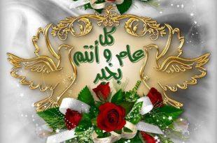 صور صورالعيد جديده , صور جميله وجديده للعيد