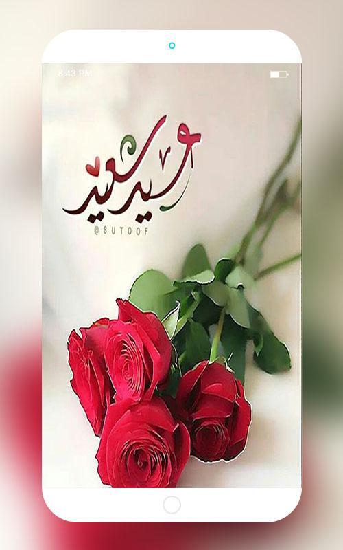 بالصور صورالعيد جديده , صور جميله وجديده للعيد 6717 2