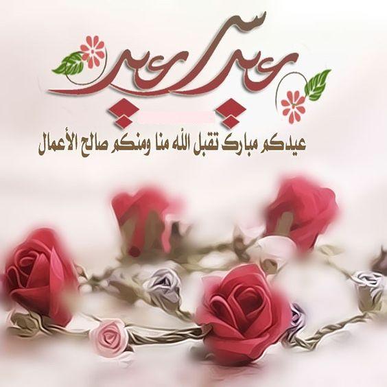 بالصور صورالعيد جديده , صور جميله وجديده للعيد 6717 4