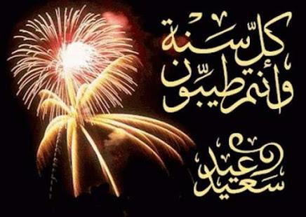 بالصور صورالعيد جديده , صور جميله وجديده للعيد 6717 8