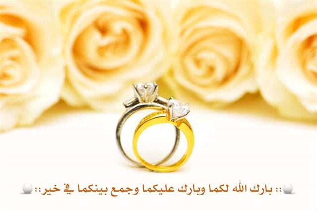 بالصور بطاقة تهنئة زواج , اجمل العبارات تهنئه بالزواج 6719 6