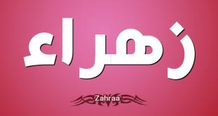 صوره معنى اسم زهراء , مامعني اسم زهراي وصفاته