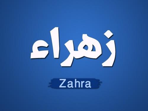 بالصور معنى اسم زهراء , مامعني اسم زهراي وصفاته 6729 1