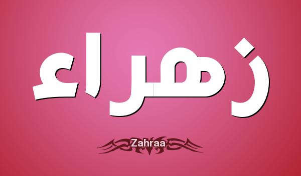 بالصور معنى اسم زهراء , مامعني اسم زهراي وصفاته 6729