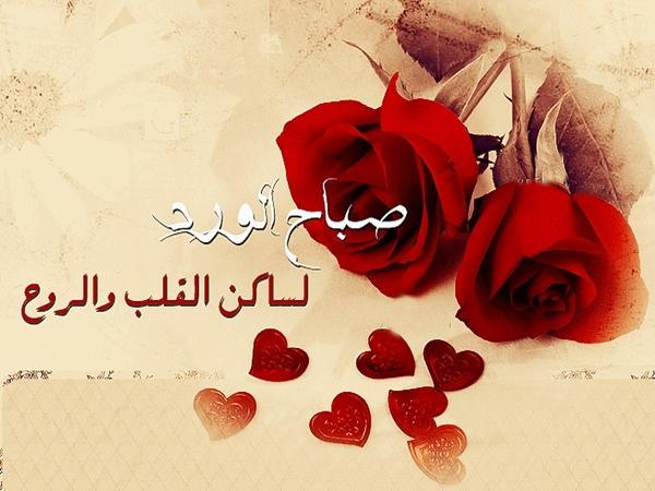 بالصور صباح الورد حبيبتي , اجمل صباح الورد للحبيبه 6731 7