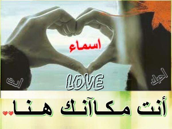 بالصور صور اسم اسماء , اشكال جميله ومختلفه لاسم اسماء 6733 1