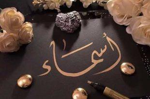 صور صور اسم اسماء , اشكال جميله ومختلفه لاسم اسماء