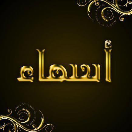 بالصور صور اسم اسماء , اشكال جميله ومختلفه لاسم اسماء 6733 4