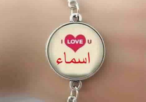 بالصور صور اسم اسماء , اشكال جميله ومختلفه لاسم اسماء 6733 5