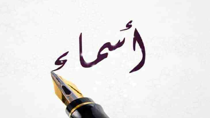 بالصور صور اسم اسماء , اشكال جميله ومختلفه لاسم اسماء 6733 6