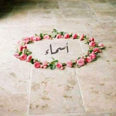 بالصور صور اسم اسماء , اشكال جميله ومختلفه لاسم اسماء 6733 7