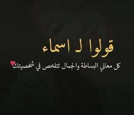 بالصور صور اسم اسماء , اشكال جميله ومختلفه لاسم اسماء 6733 9