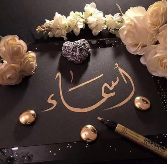 صوره صور اسم اسماء , اشكال جميله ومختلفه لاسم اسماء