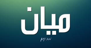 بالصور معنى اسم ميان , معانى جميلة للاسامى 72 1 310x165