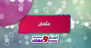 صوره معنى اسم عثمان , تفسير لاسم عثمان