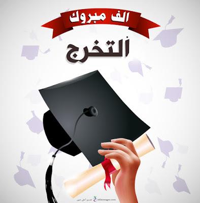 كلام جميل عن التخرج والنجاح Aiqtabas Blog
