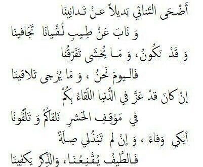 صورة اجمل اشعار الغزل , اجمل ابيات غزل كتبها الشعراء وتناقلها العشاق عبر العصور