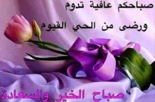 صوره حبيبي صباح الخير , اجمل رسائل الحب والتفاؤل الصباحية لنشر السعادة على من تحب
