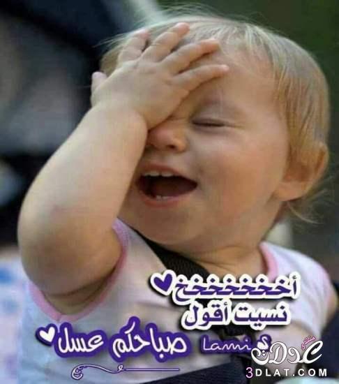 صباح الخير Morning Greeting Good