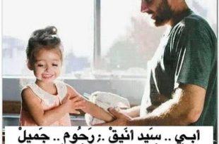 بالصور كلمات عن الاب الحنون , حنان الاب العظيم 80 12 310x205