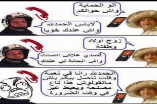 صوره الضحك في الجزائر , نكات وقفشات جزائرية مضحكة جدا