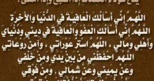 بالصور دعاء المساء , اذكار وابتهالات وادعية للمساء تجد بركتها في اليوم التالي 2946 16 310x165
