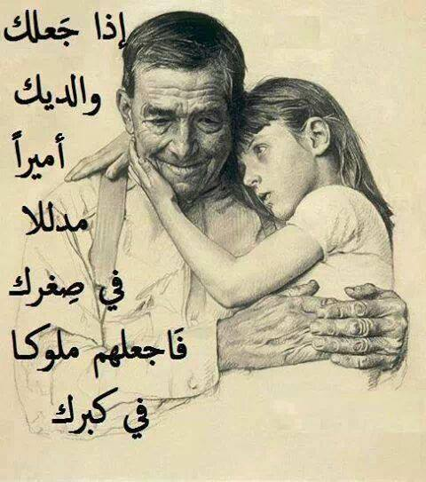 بالصور صور بر الوالدين , رمزيات جميلة عن فضل الوالدين وادب البر الاحسان اليهما 469 2