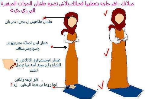 صور كيفية الصلاة الصحيحة بالصور للنساء , تعلمي الطريقة الصحيحة التي تقبل بها الصلاة بالخطوات المصورة