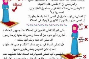 بالصور كيفية الصلاة الصحيحة بالصور للنساء , تعلمي الطريقة الصحيحة التي تقبل بها الصلاة بالخطوات المصورة 573 11 310x205