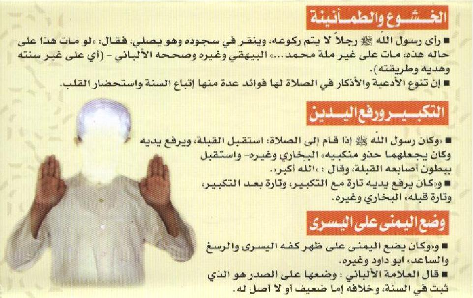 بالصور كيفية الصلاة الصحيحة بالصور للنساء , تعلمي الطريقة الصحيحة التي تقبل بها الصلاة بالخطوات المصورة 573 5