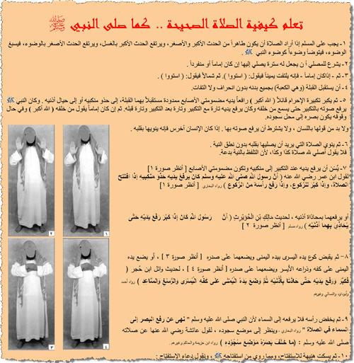 بالصور كيفية الصلاة الصحيحة بالصور للنساء , تعلمي الطريقة الصحيحة التي تقبل بها الصلاة بالخطوات المصورة 573 7